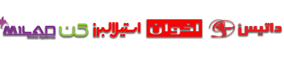 بهترین مارک اجاق گاز صفحه ای ایرانی